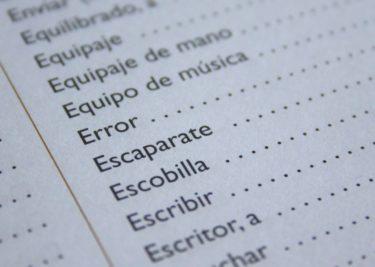 スペイン語との出会い